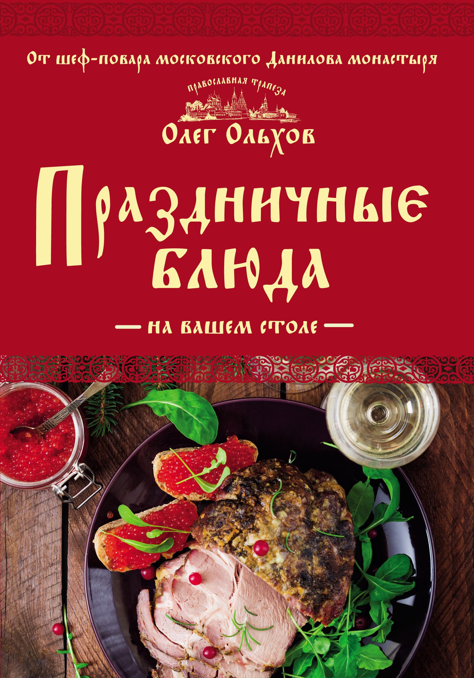 калинина а салаты и закуски на вашем столе Олег Ольхов Праздничные блюда на вашем столе