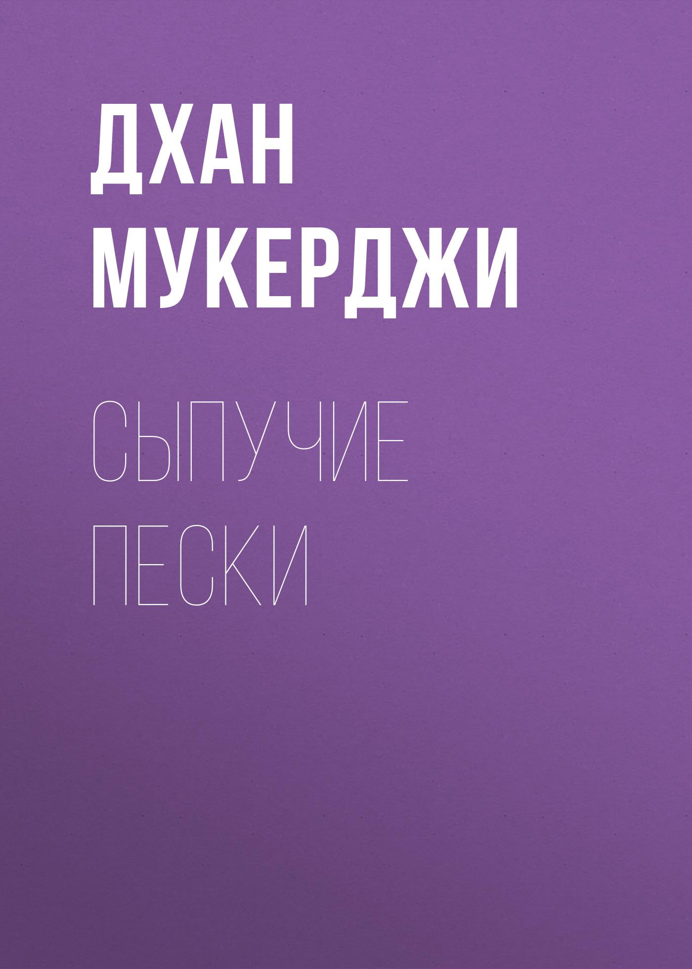 Дхан Мукерджи Сыпучие пески