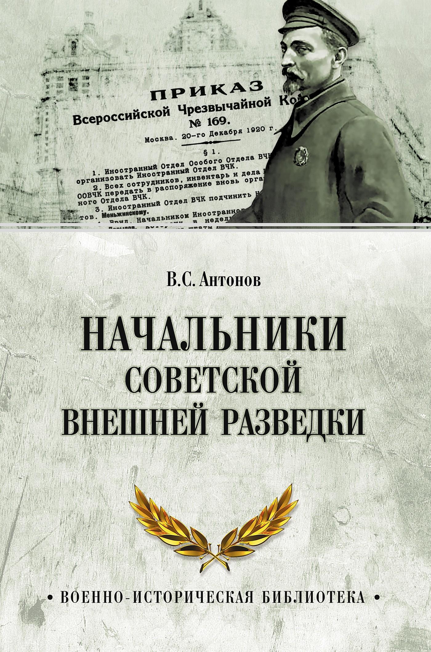 В. С. Антонов Начальники советской внешней разведки антонов в начальники советской внешней разведки