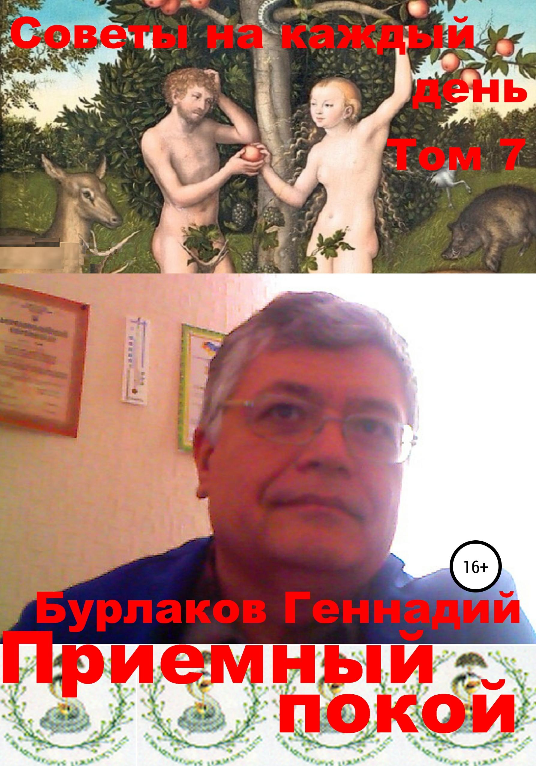 Геннадий Анатольевич Бурлаков Приемный покой. Советы на каждый день Том 7 семенова а оздоровительные советы на каждый день 2020 года