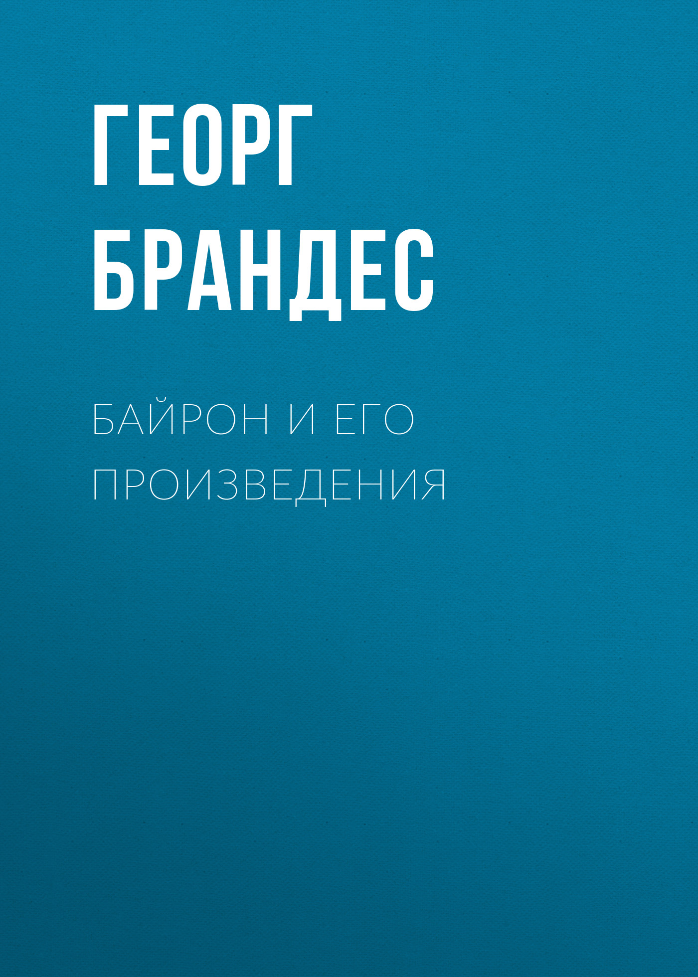 Георг Брандес Байрон и его произведения