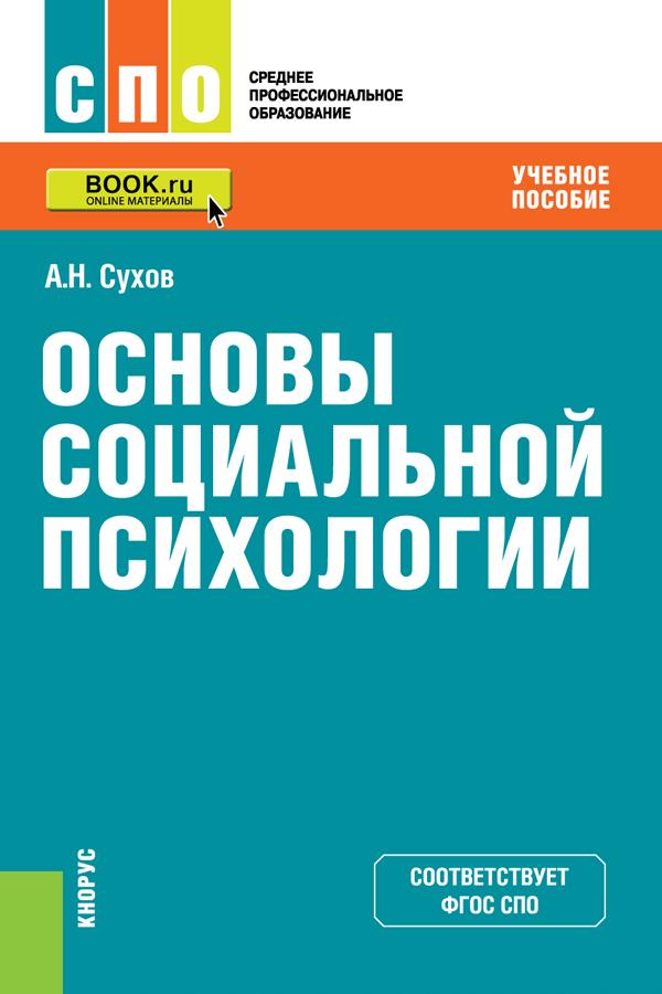 А. Н. Сухов Основы социальной психологии