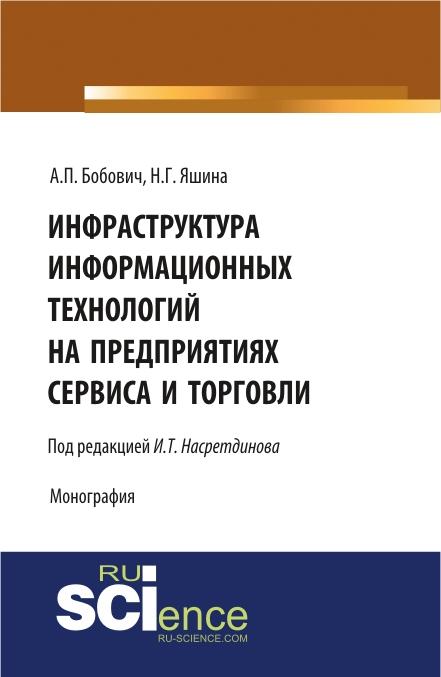 А. П. Бобович Инфраструктура информационных технологий на предприятиях сервиса и торговли цена