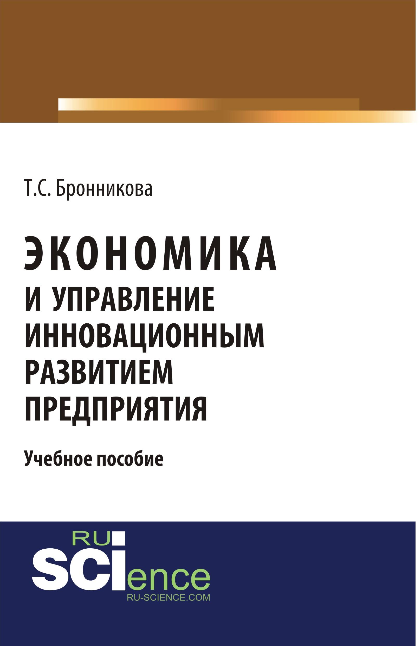 Тамара Бронникова Экономика и управление инновационным развитием предприятия