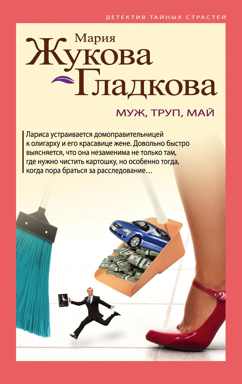 Мария Жукова-Гладкова Муж, труп, май мария жукова гладкова издержки семейной жизни