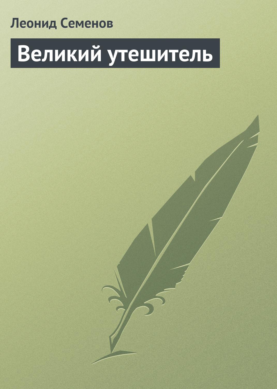 Леонид Дмитриевич Семенов Великий утешитель блютуз гарнитура scala rider sho 1