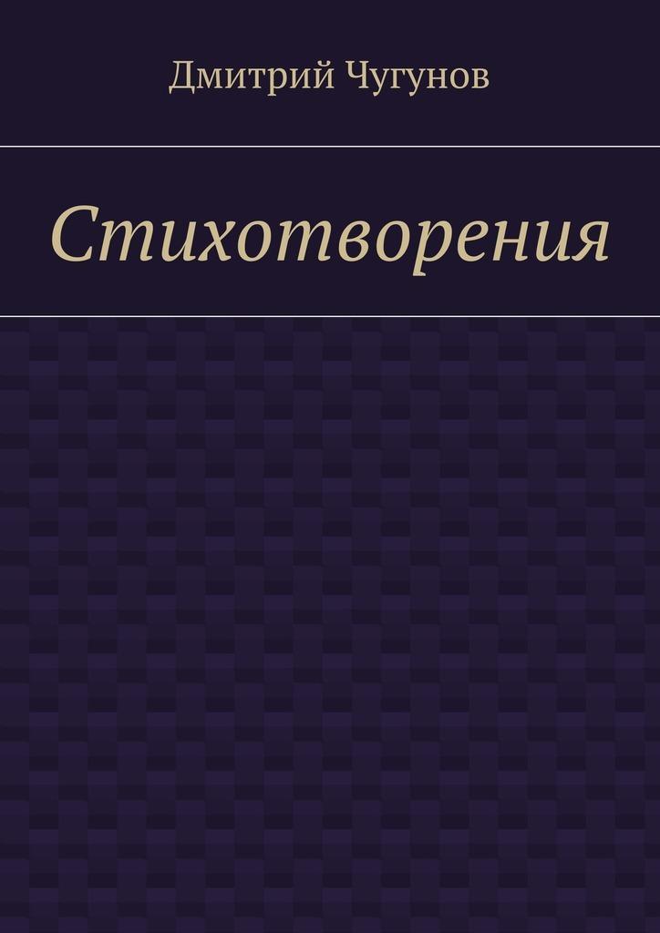 Дмитрий Чугунов Стихотворения сомов с триумфаторы стихотворения