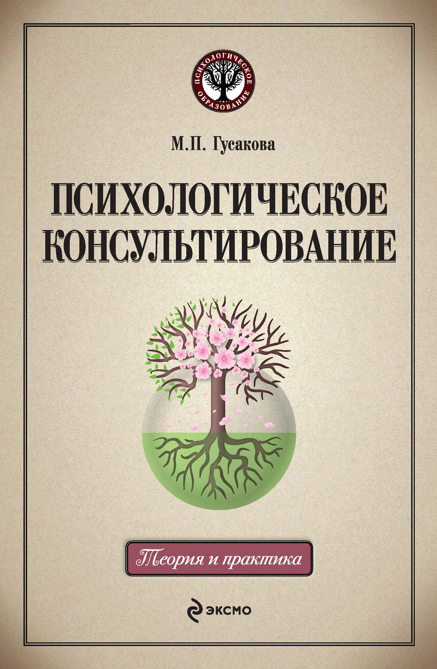 М. П. Гусакова Психологическое консультирование: учебное пособие о о андронникова основы психологического консультирования