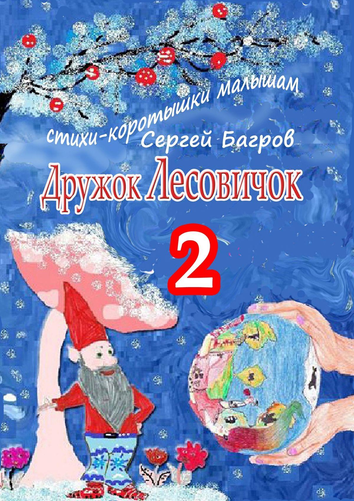 druzhok lesovichok 2 stikhi korotyshki malysham