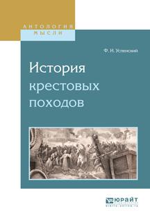 istoriya krestovykh pokhodov