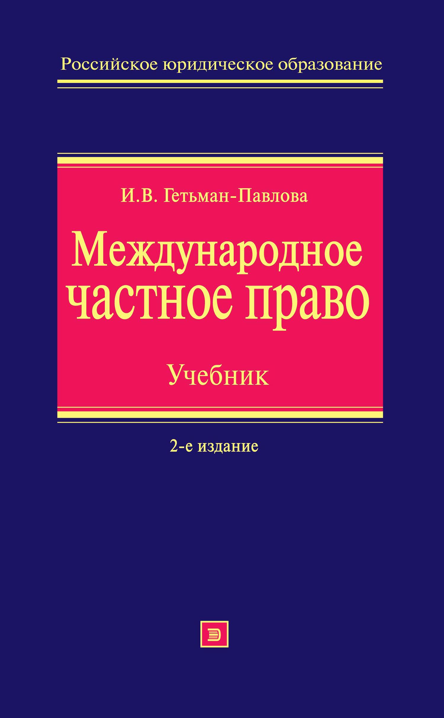 Ирина Гетьман-Павлова Международное частное право. Учебник цена