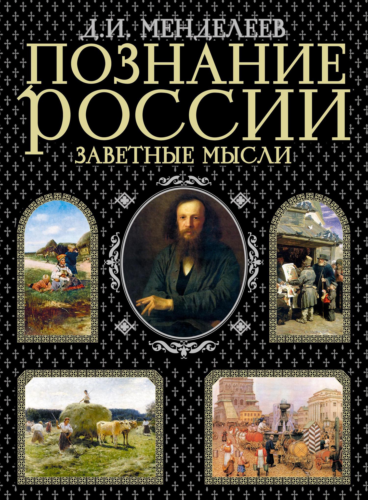 Познание России. Заветные мысли (сборник)