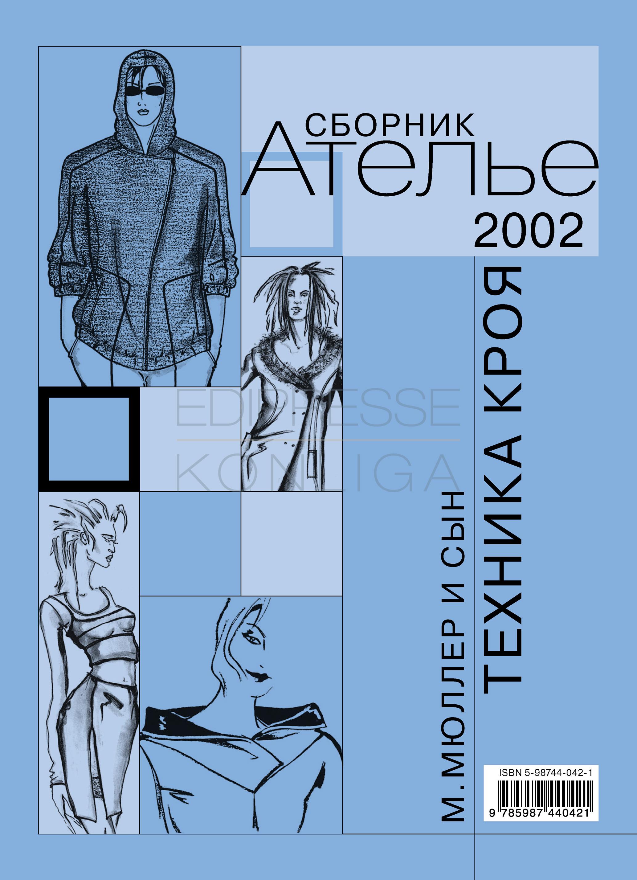 Сборник Сборник «Ателье – 2002». М.Мюллер и сын. Техника кроя