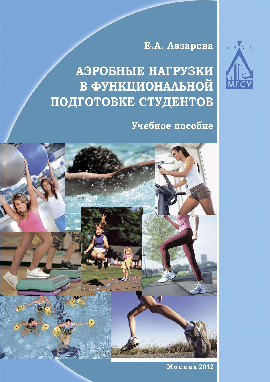 Елена Лазарева Аэробные нагрузки в функциональной подготовке студентов