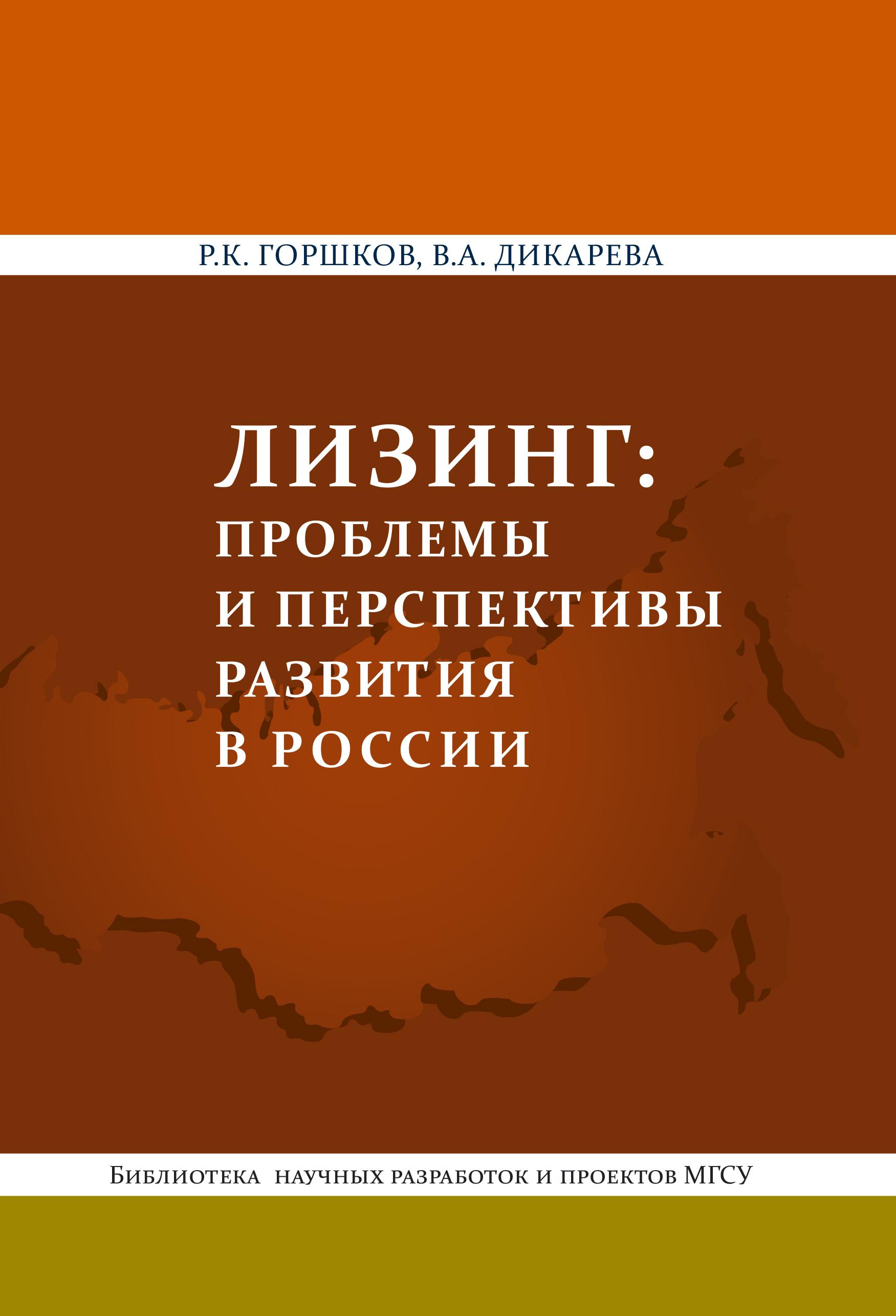 Фото - Р. К. Горшков Лизинг: проблемы и перспективы развития в России финишный гвоздь swfs свфс din1152 1 8х40 25кг тов 041025