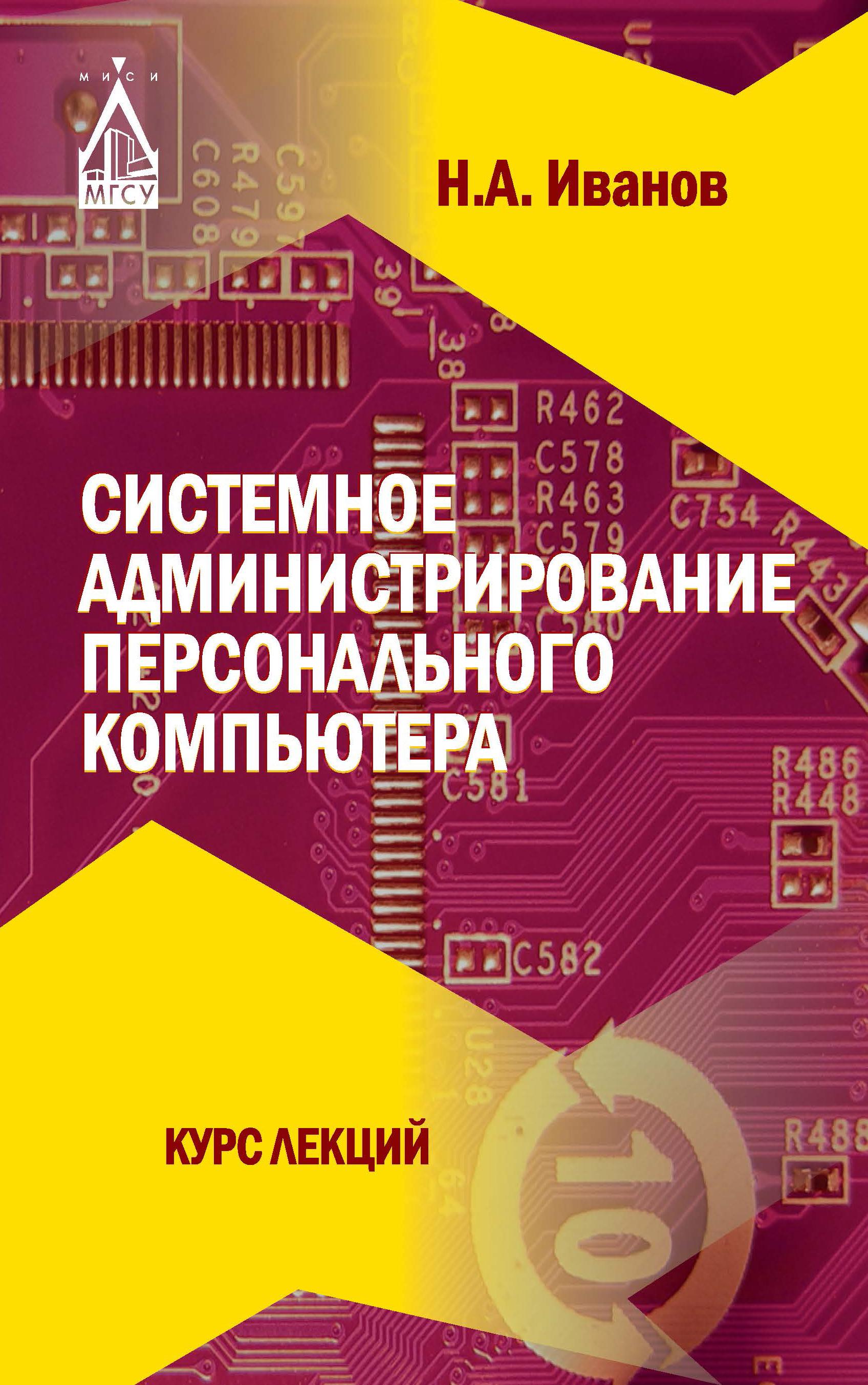 цена на Николай Александрович Иванов Системное администрирование персонального компьютера