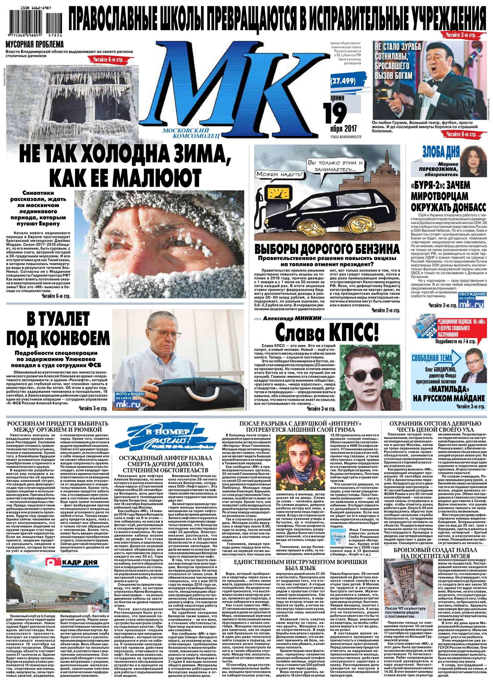 Редакция газеты МК Московский Комсомолец МК Московский Комсомолец 206-2017 цены онлайн