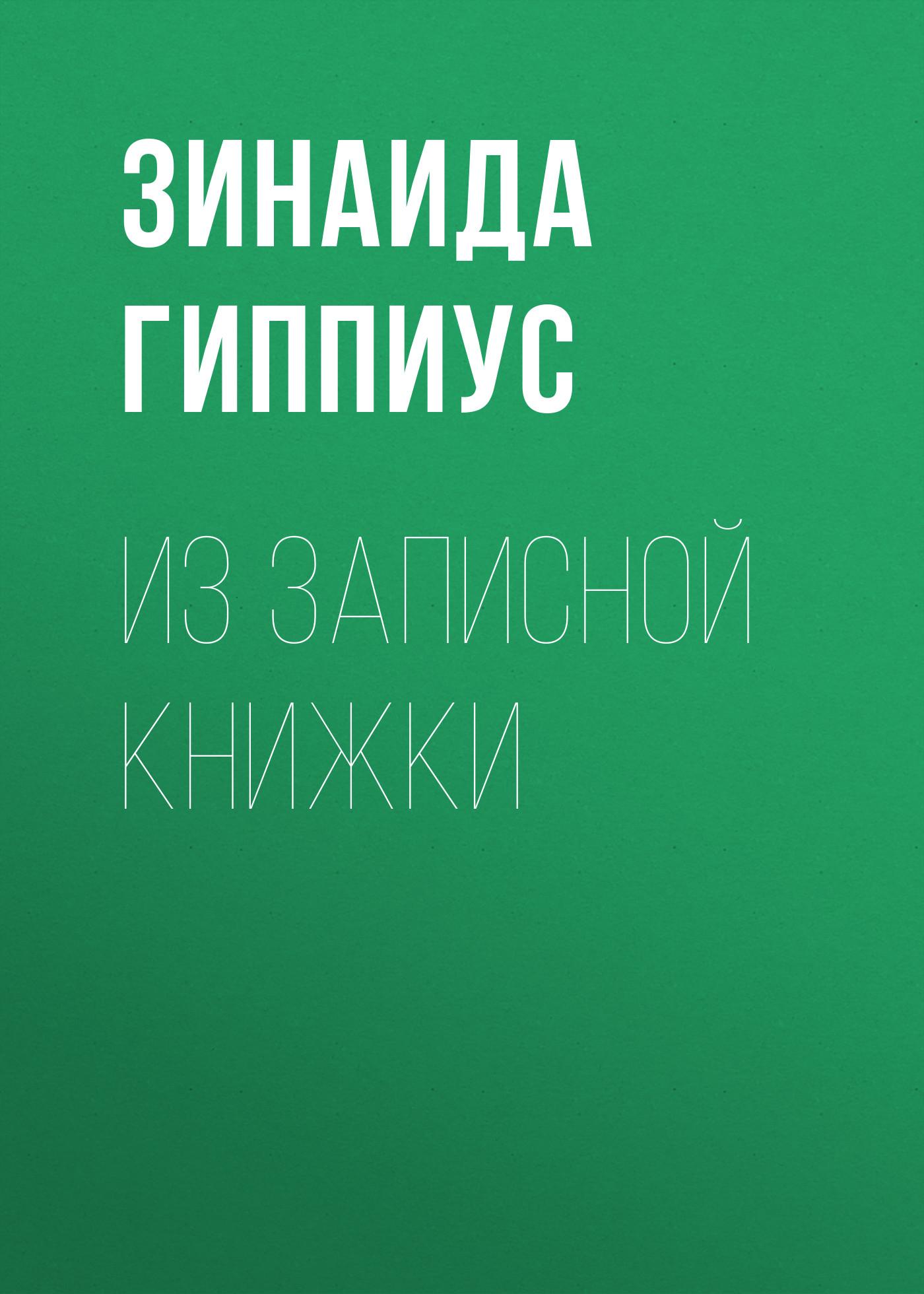 Зинаида Гиппиус Из записной книжки цена