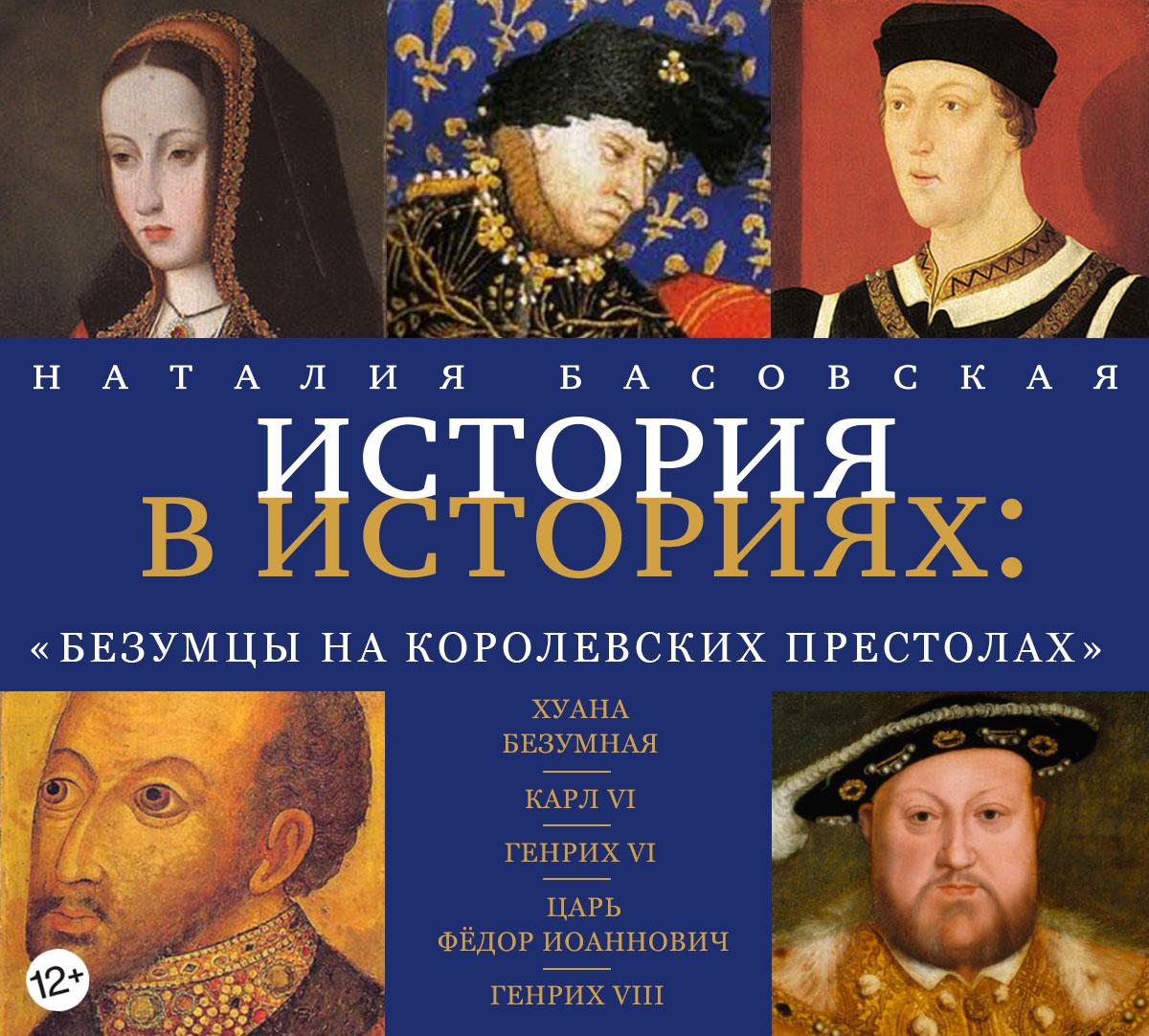 Наталия Басовская Безумцы на королевских престолах цена и фото