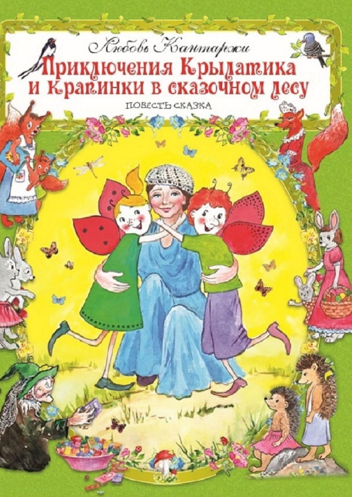 Любовь Николаевна Кантаржи Приключения Крылатика иКрапинки всказочномлесу