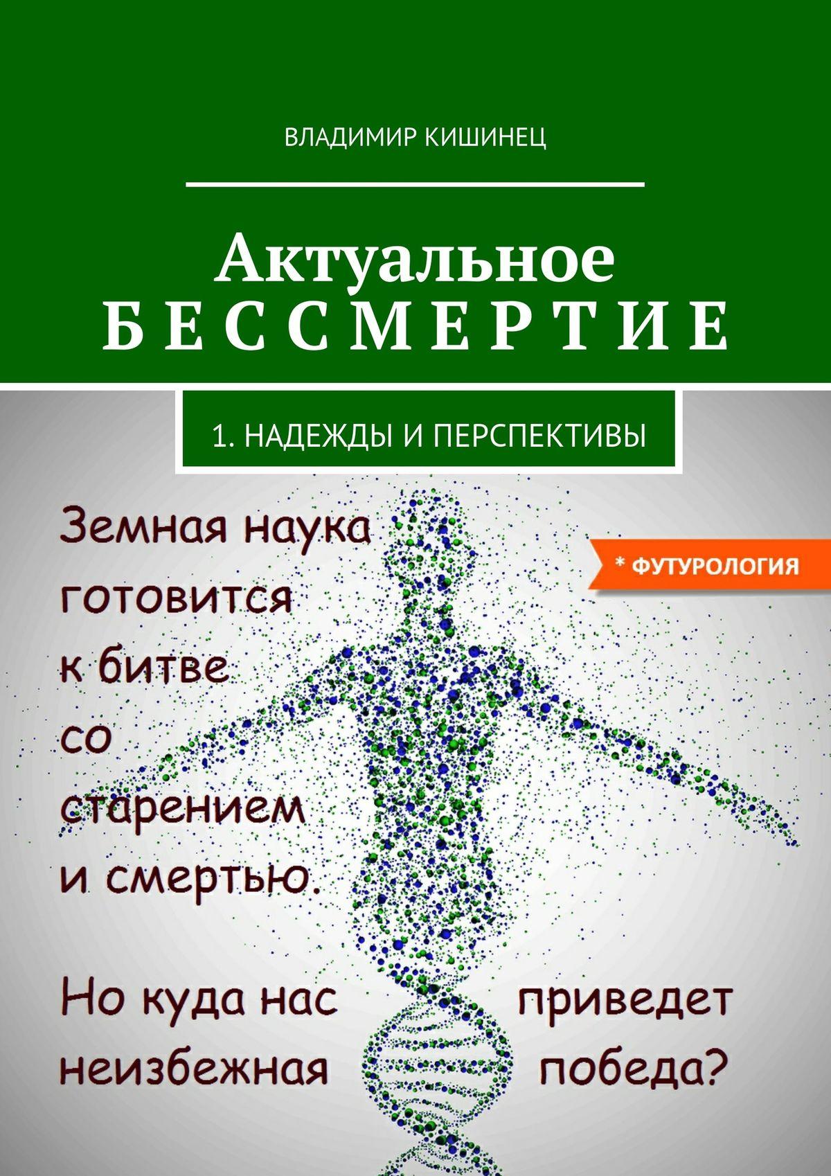 Владимир Кишинец Актуальное бессмертие. Часть 1. Надежды и перспективы