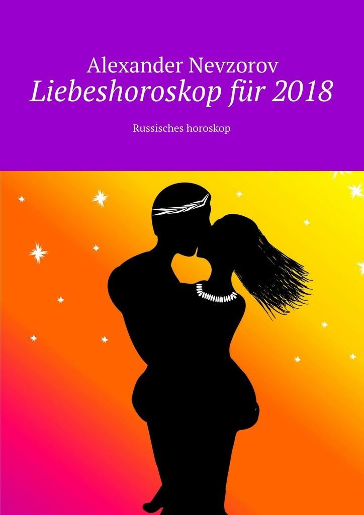 лучшая цена Александр Невзоров Liebeshoroskop für2018. Russisches horoskop