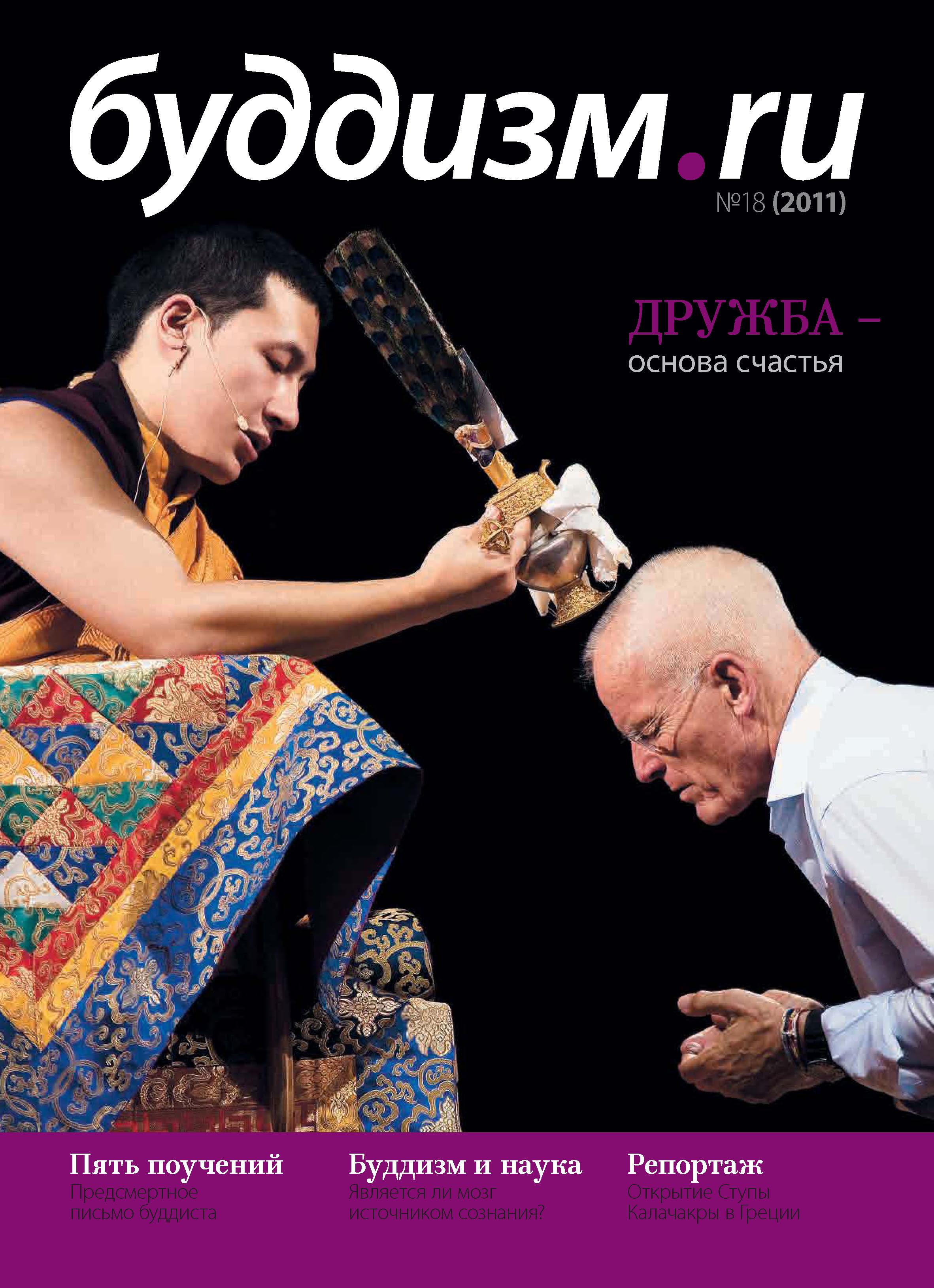 Отсутствует Буддизм.ru №18 (2011) открытие алмазного пути тибетский буддизм встречается с западом