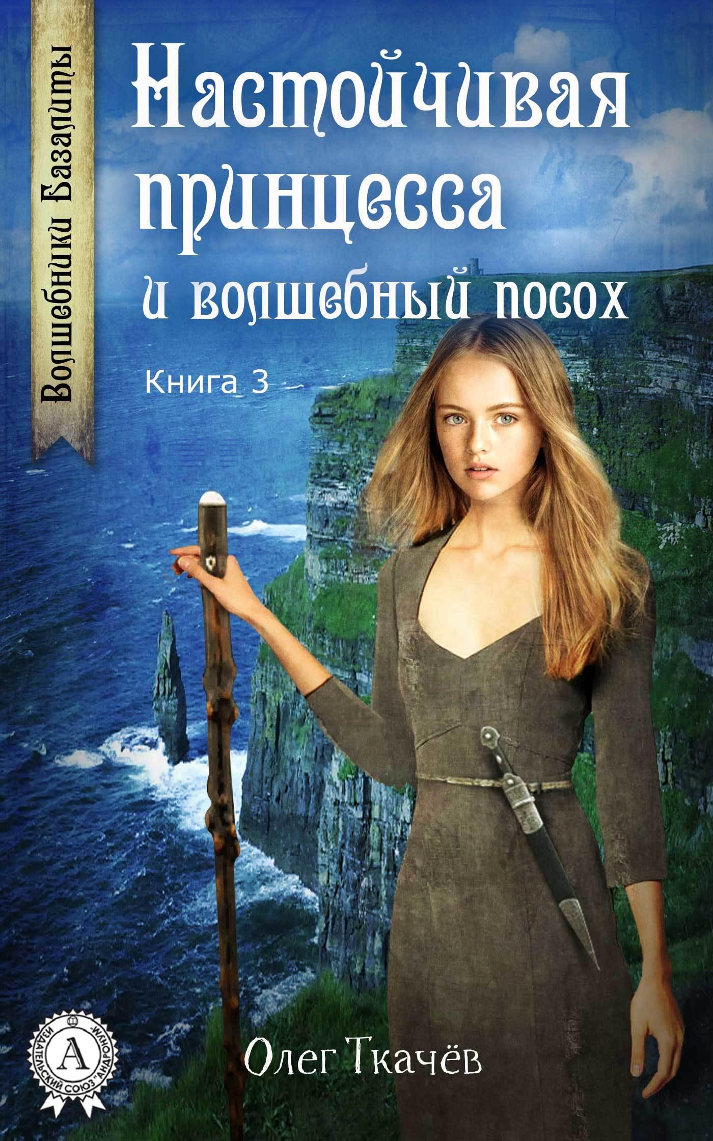 Олег Ткачёв Настойчивая принцесса и волшебный посох king s bounty принцесса в доспехах