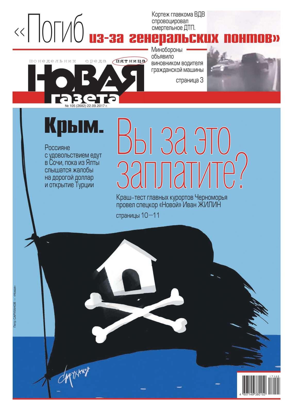 все цены на Редакция газеты Новая Газета Новая Газета 105-2017 онлайн