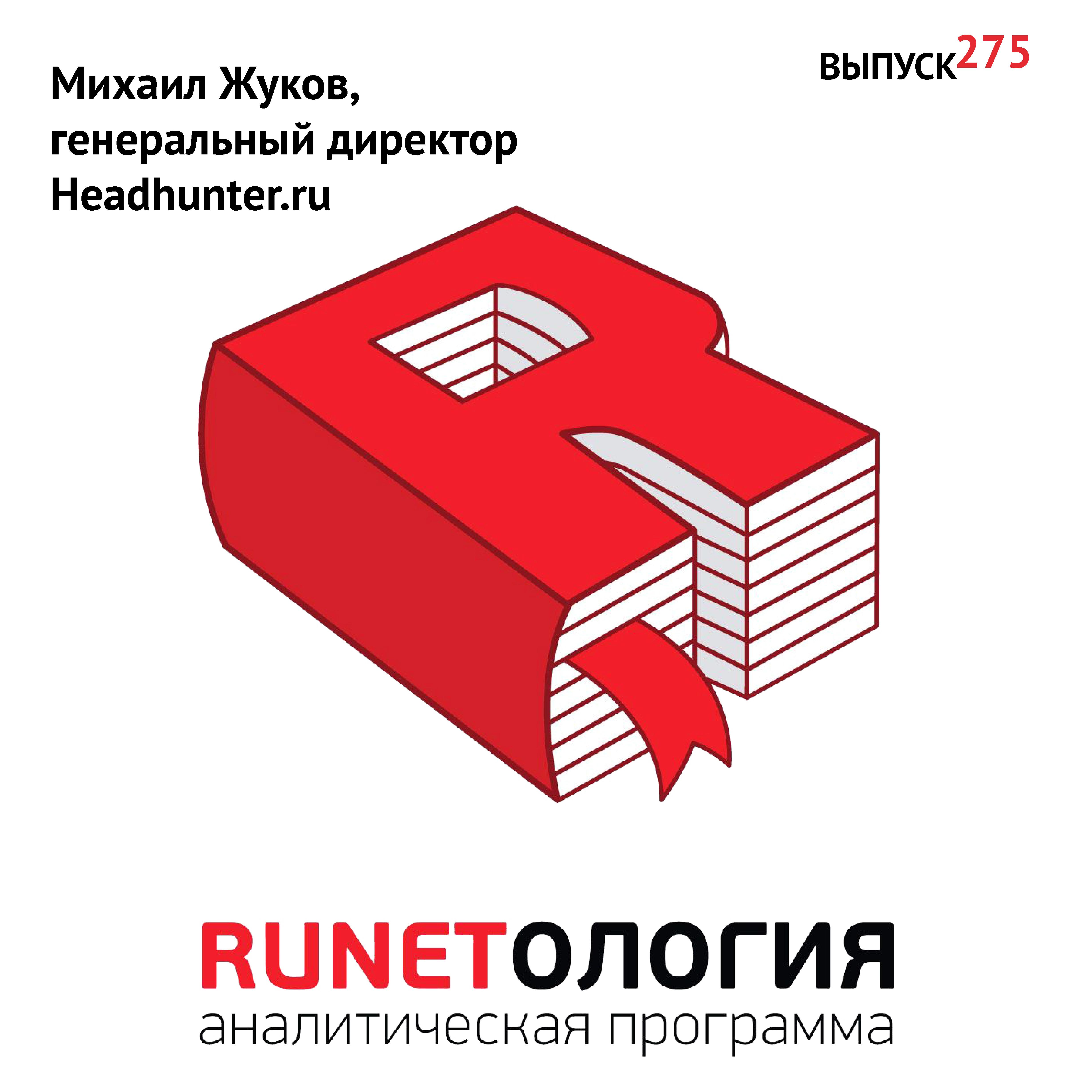 Максим Спиридонов Михаил Жуков, генеральный директор Headhunter.ru