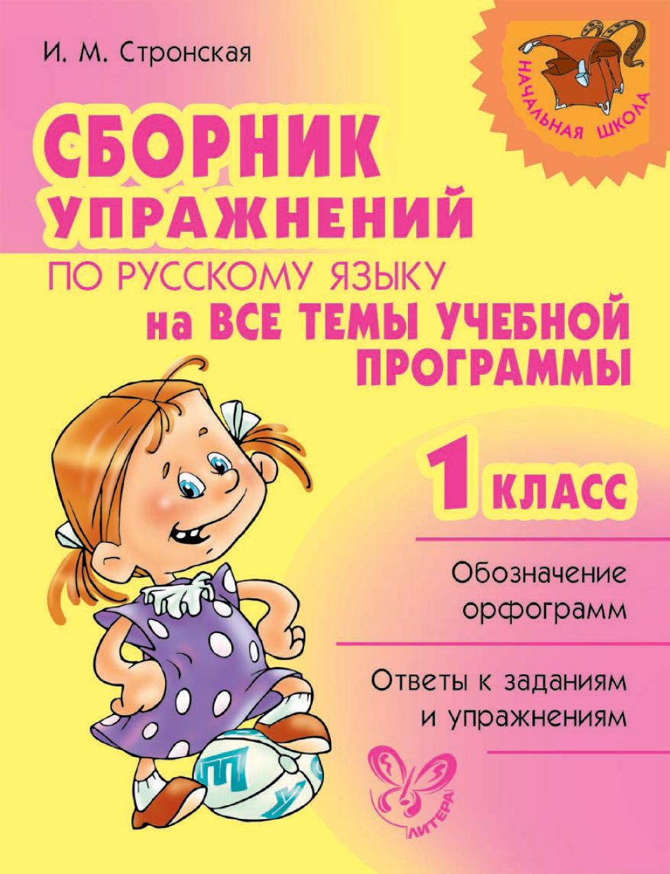 И. М. Стронская Сборник упражнений по русскому языку на все темы учебной программы. 1класс