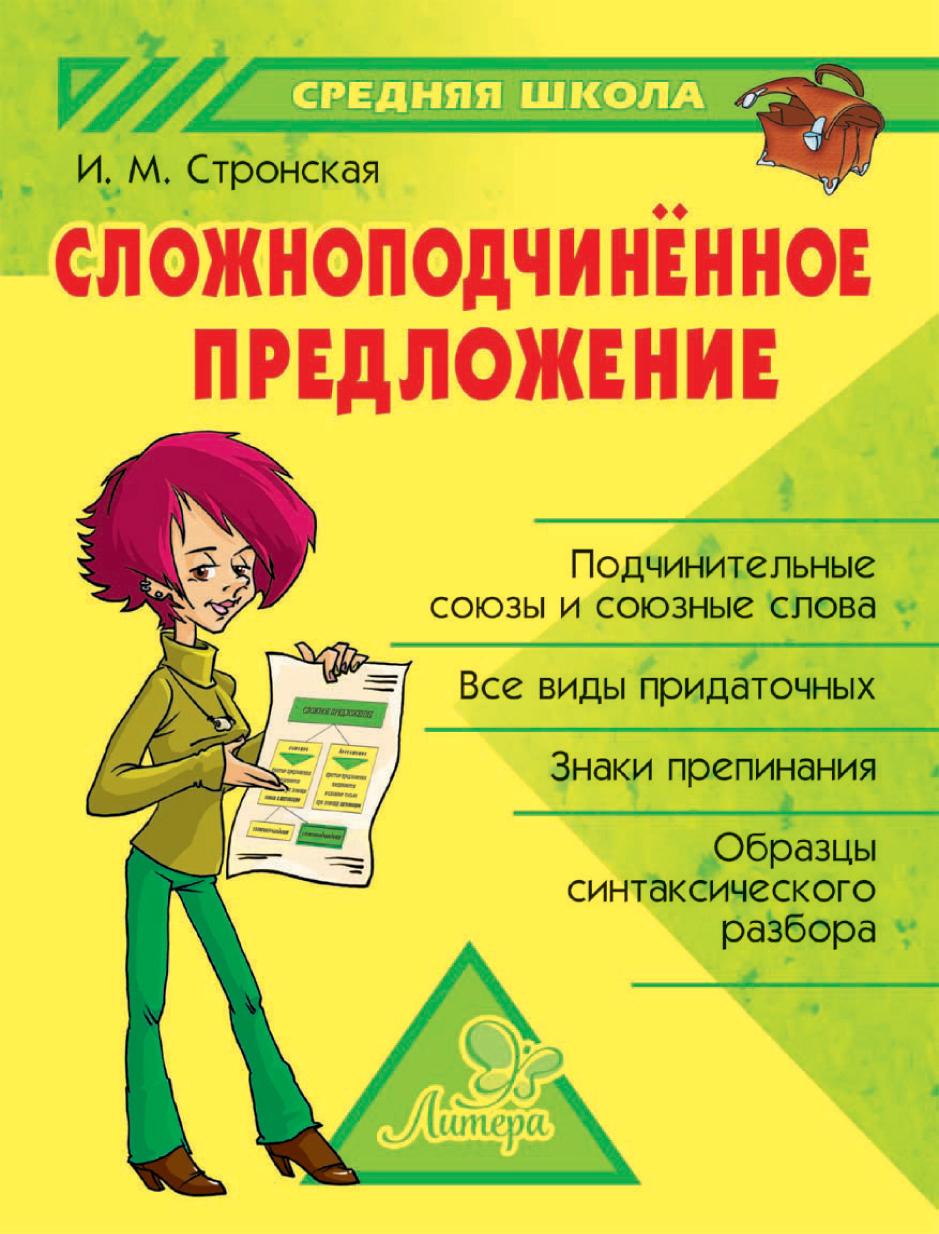 И. М. Стронская Сложноподчиненное предложение тарифный план