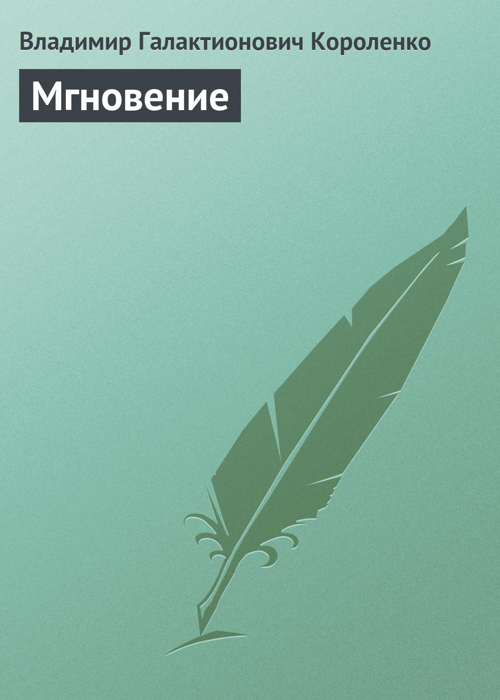 Владимир Короленко Мгновение инсургент