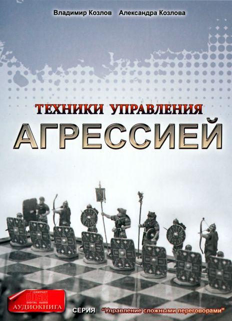 Александра Козлова Техники управления агрессией александра козлова убеждение минные поля переговоров