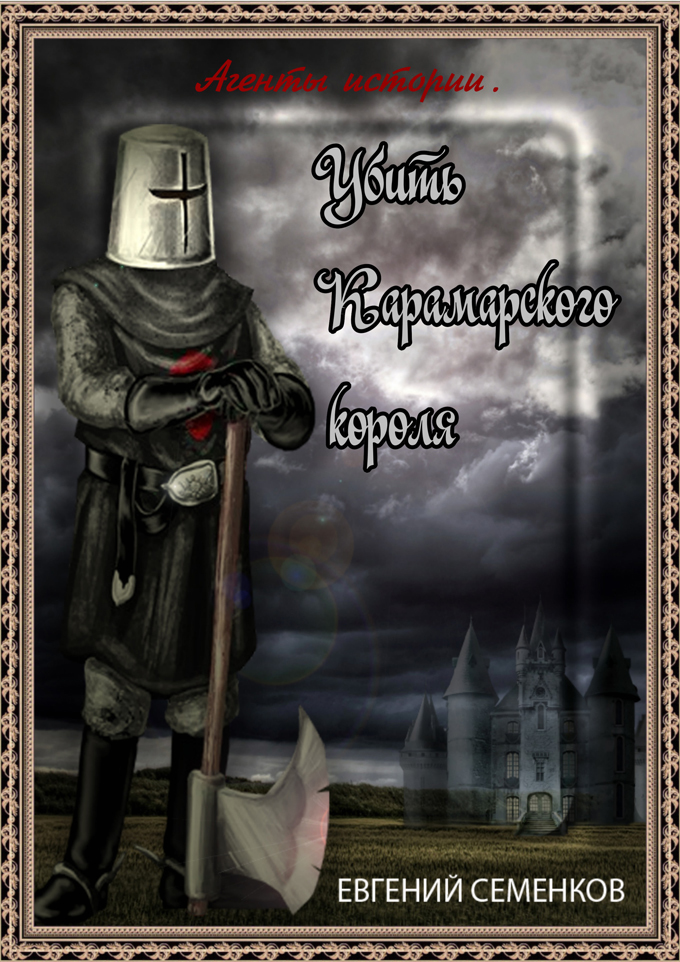 Агенты истории. Убить Карамарского короля