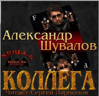 коллега Александр Шувалов Коллега