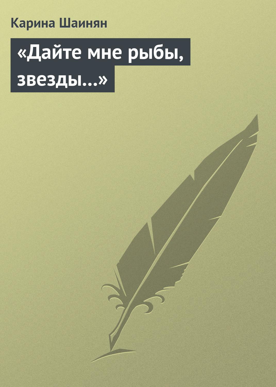 Карина Шаинян «Дайте мне рыбы, звезды…» вытяжка lex luna 600 black
