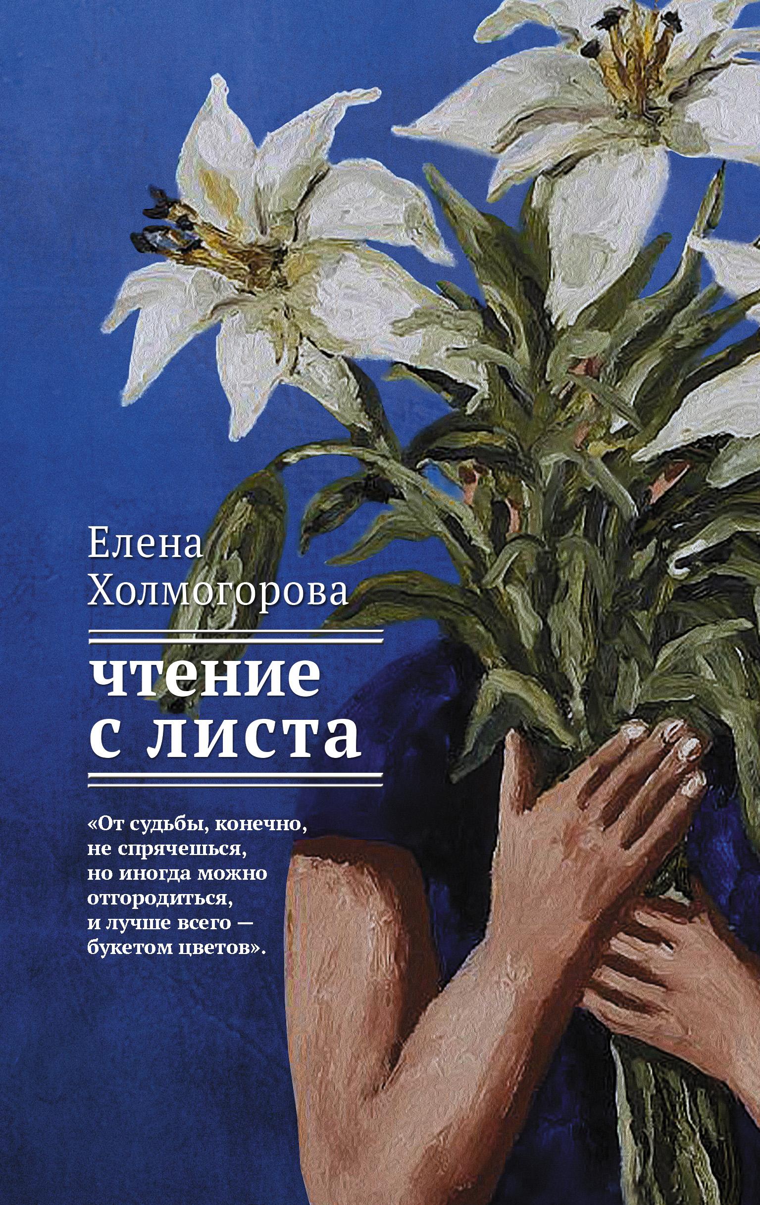 Елена Холмогорова Чтение с листа винцесь мудров последняя репетиция