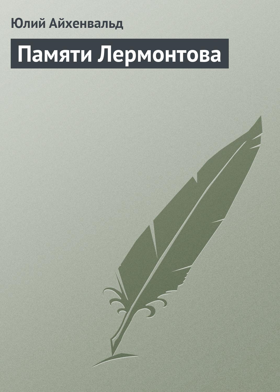 Памяти Лермонтова