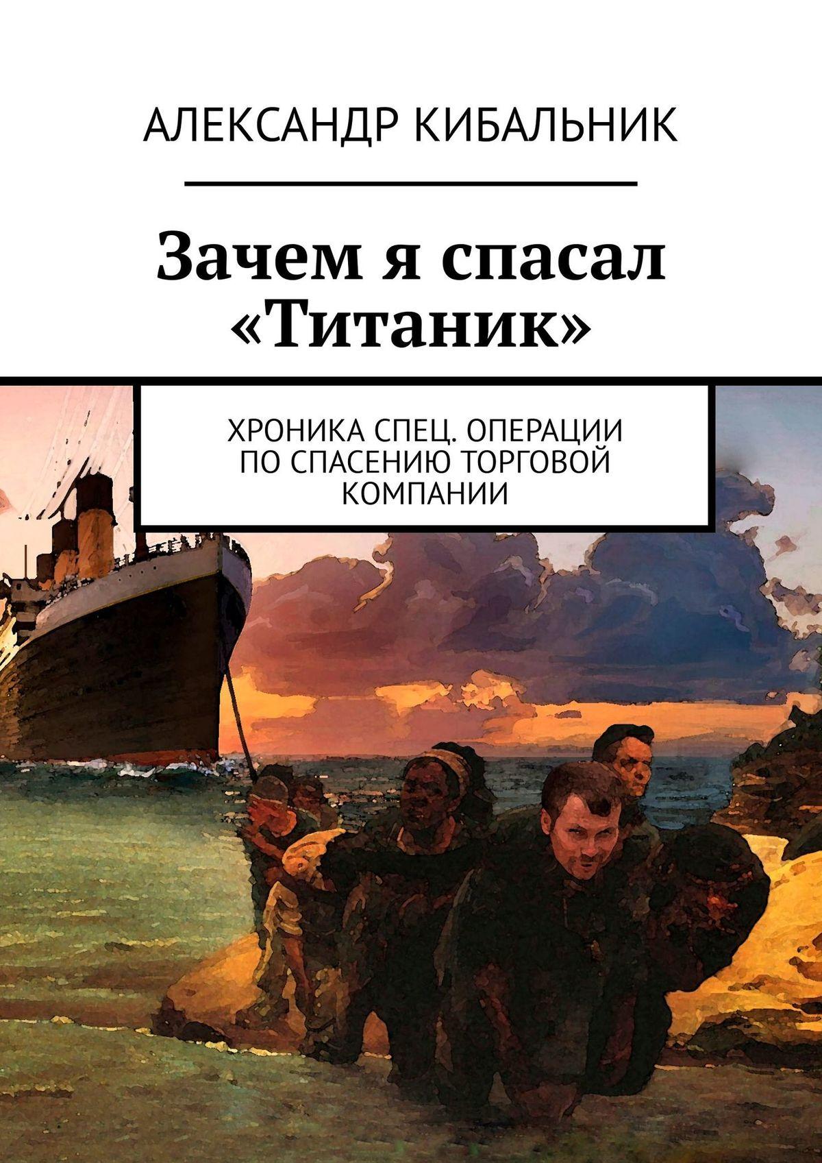 Зачем я спасал «Титаник». Хроника спец. операции поспасению торговой компании
