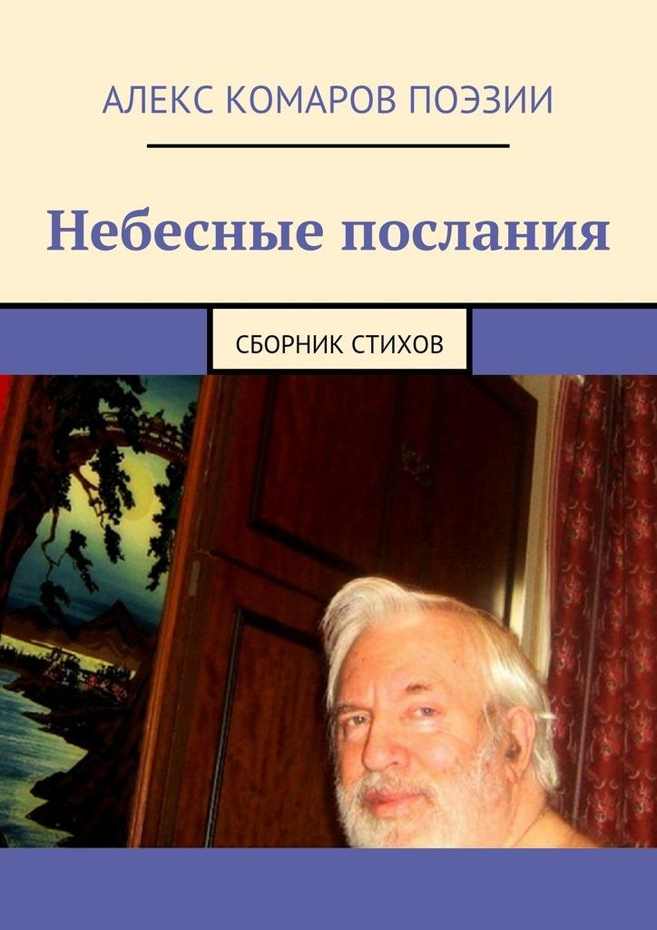 Алекс Комаров Поэзии Небесные послания. Сборник стихов цена и фото