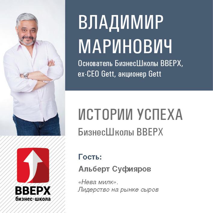 Владимир Маринович Альберт Суфияров. «Нева милк». Лидерство на рынке сыров