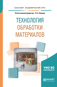 Виктор Борисович Лившиц Технология обработки материалов. Учебное пособие для академического бакалавриата