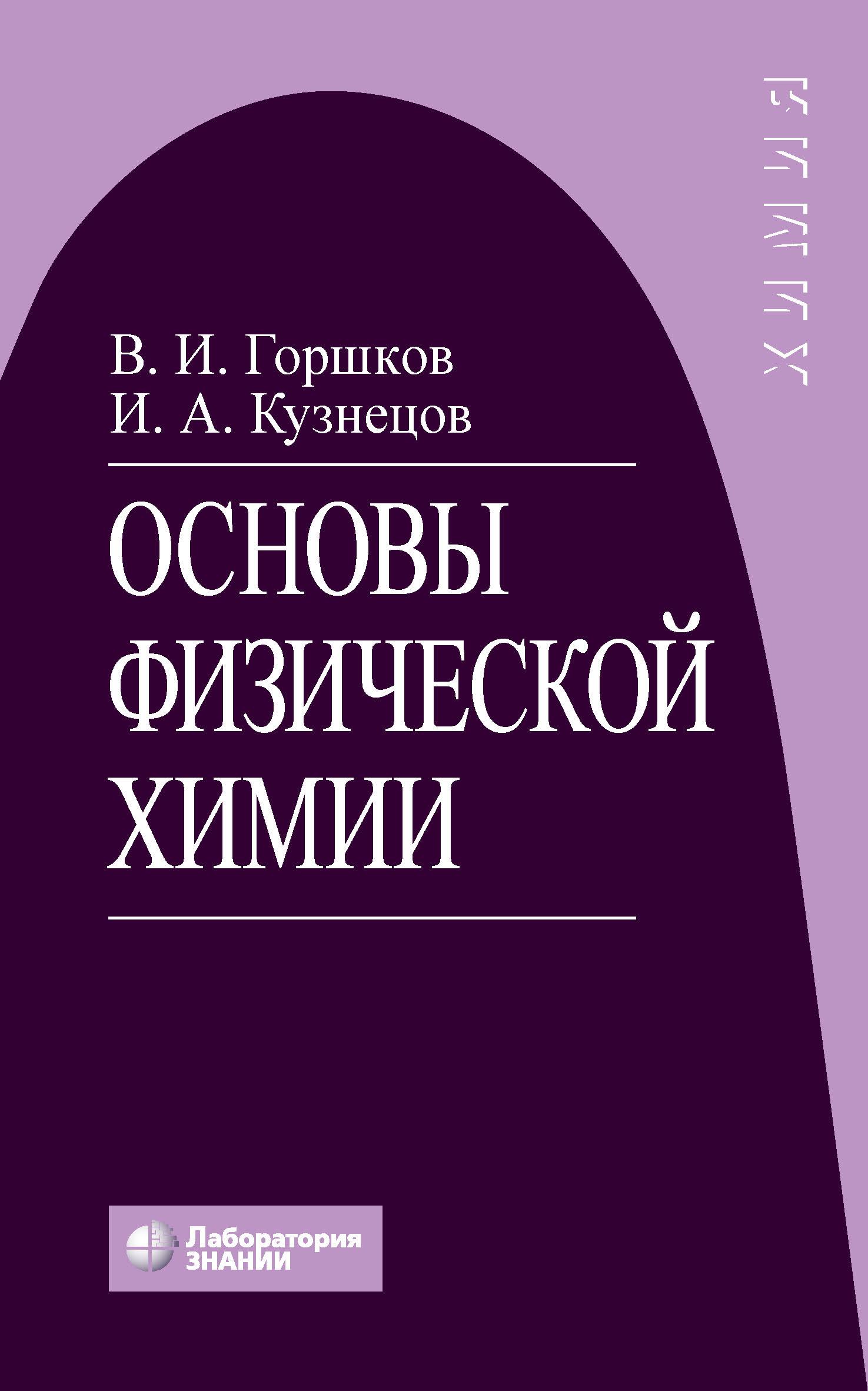 В. И. Горшков Основы физической химии