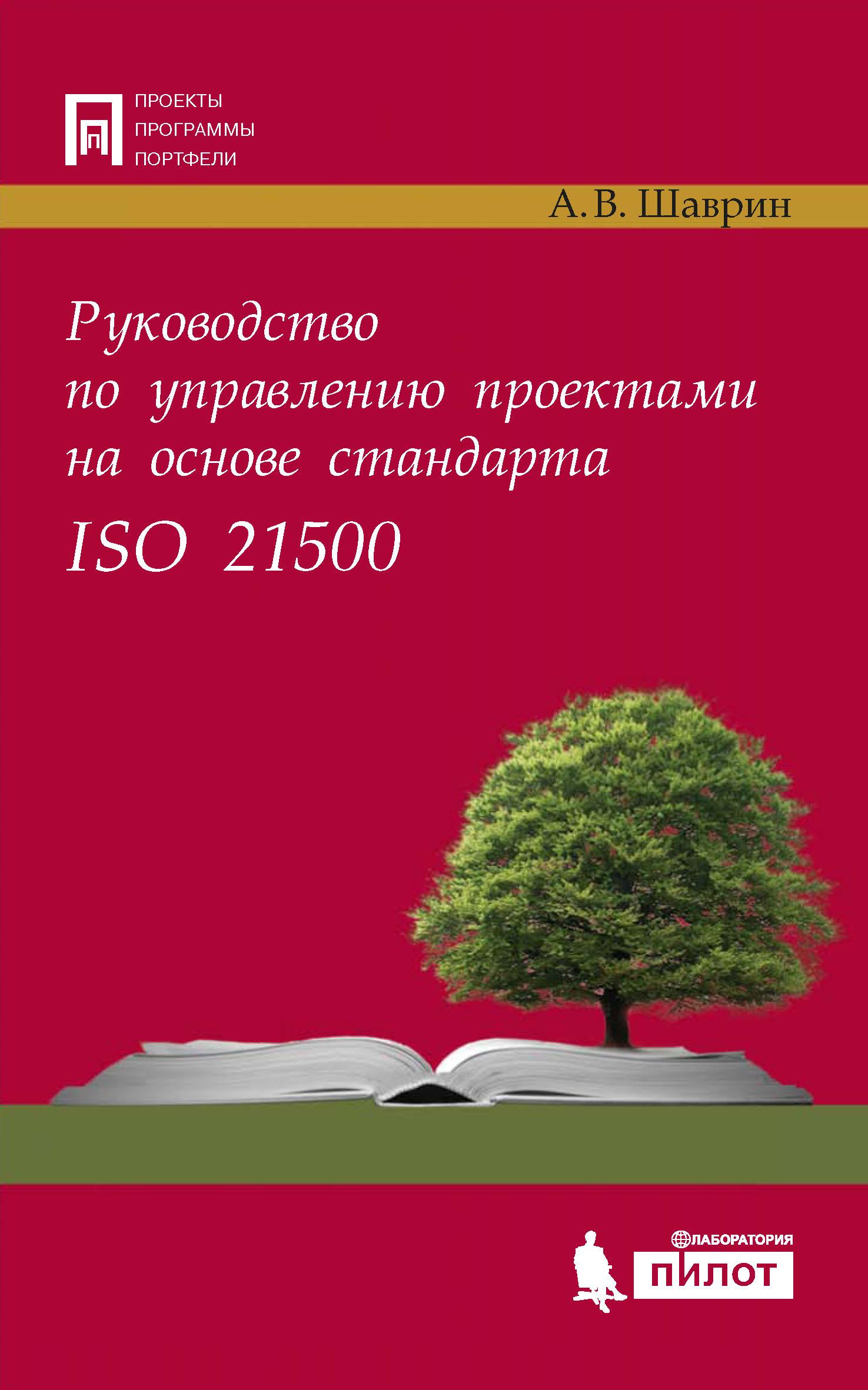 А. В. Шаврин Руководство по управлению проектами на основе стандарта ISO 21500 руководство к своду знаний по управлению проектами руководство рмвок