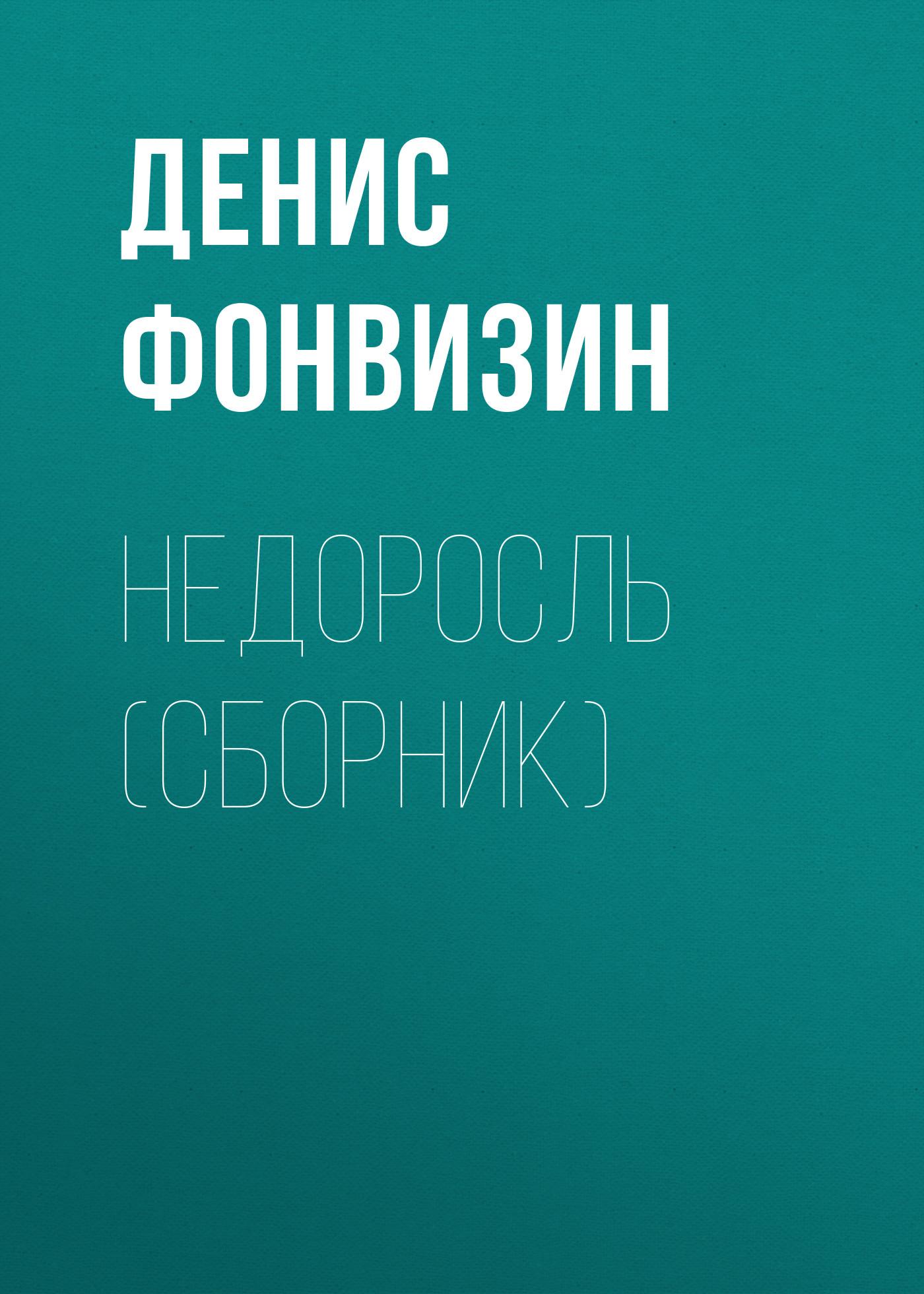 купить Денис Фонвизин Недоросль (сборник) по цене 0 рублей