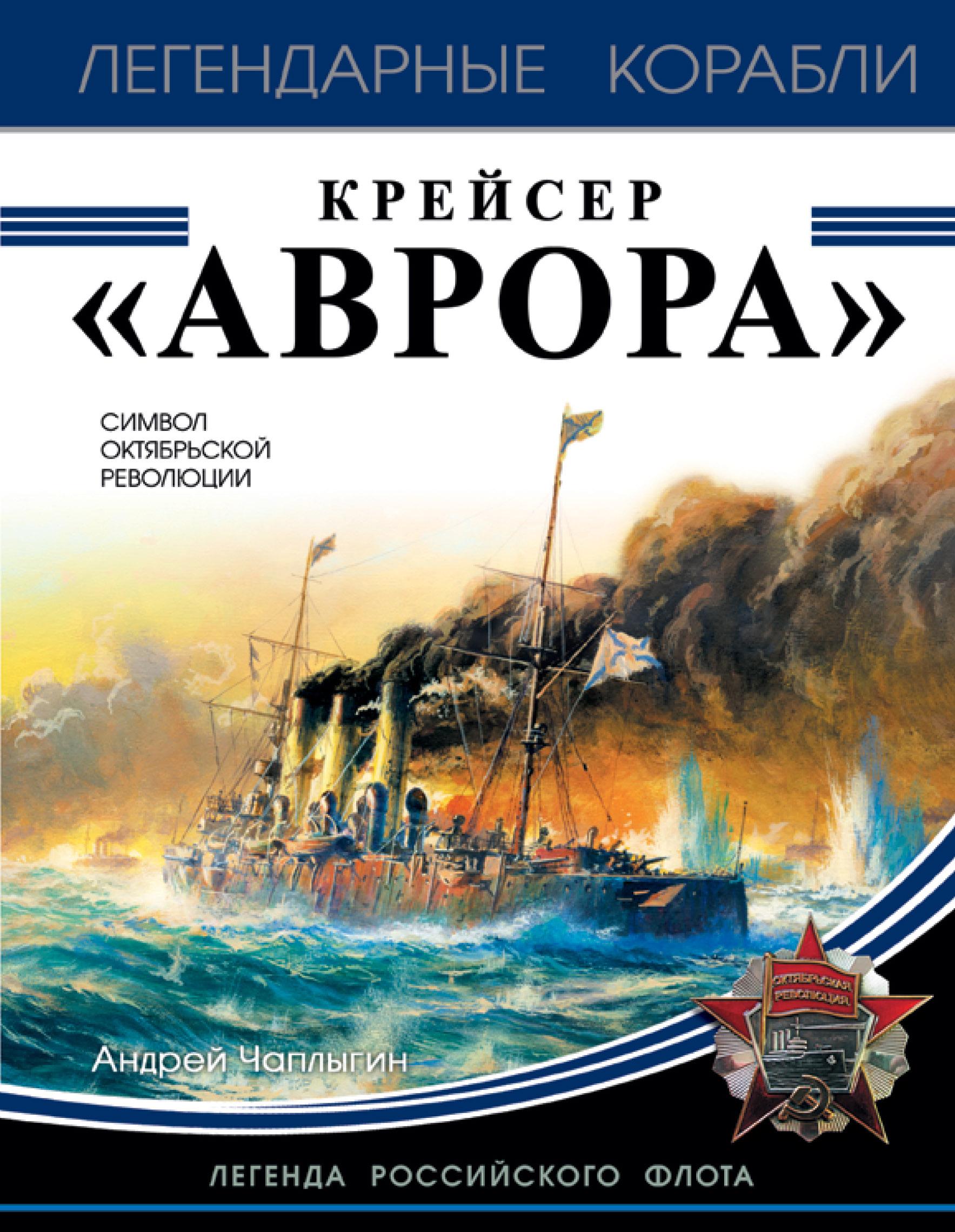 Андрей Чаплыгин Крейсер «Аврора» цена 2017