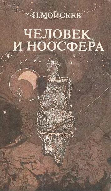 Н. Н. Моисеев Человек и ноосфера галимов э м проблемы зарождения и эволюции биосферы