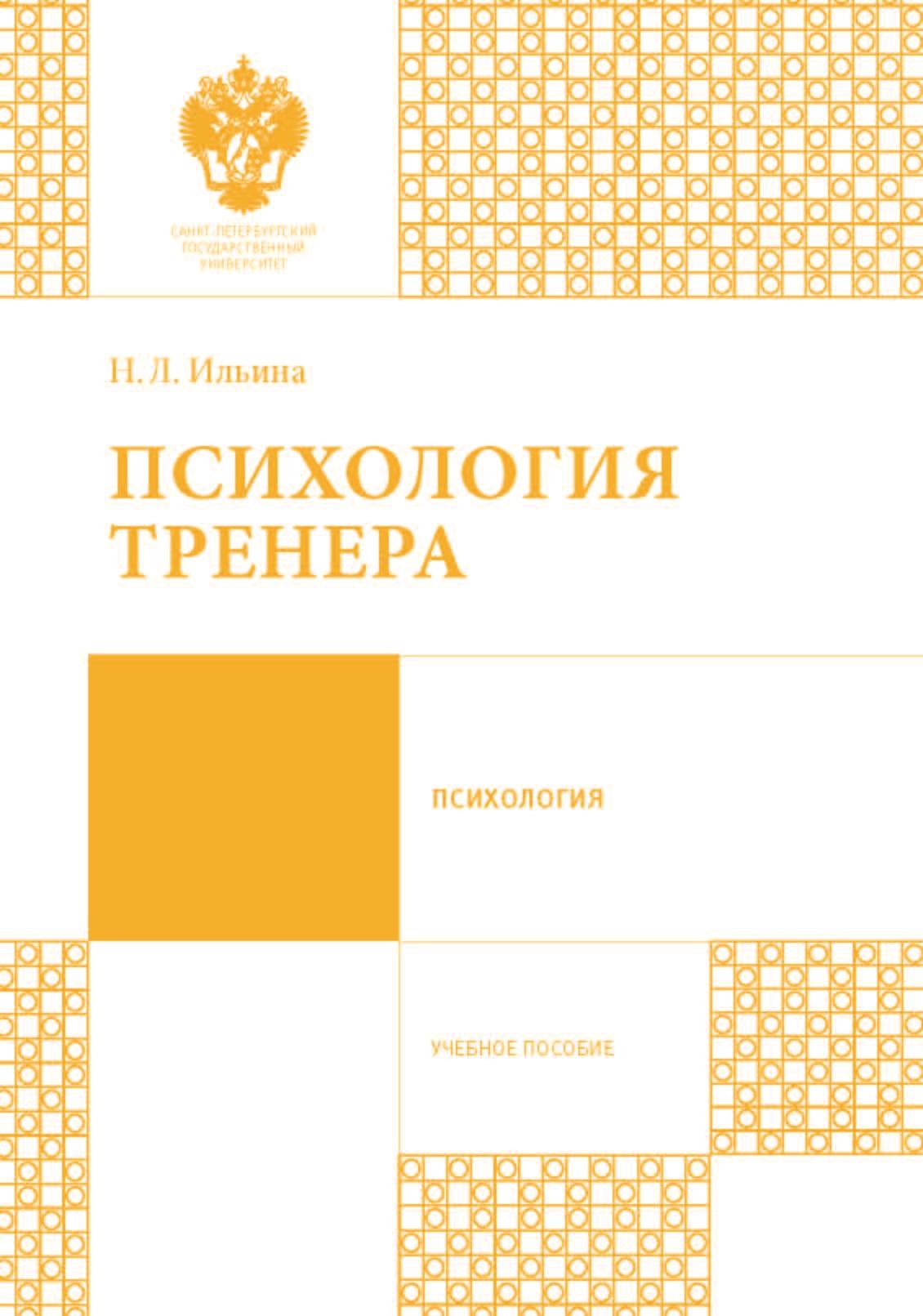 цены на Н. Л. Ильина Психология тренера  в интернет-магазинах