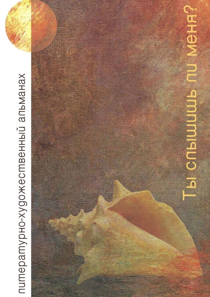 Виктор Сергеевич Елманов Ты слышишьли меня? Литературно-художественный альманах нина вернова сокровища россии альманах 36 2001 петергоф фонтаны